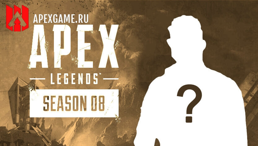 8 сезон Apex Legends