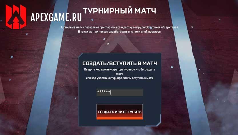 пароль для входа в матч